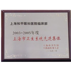 2010.12成功控股上海和平眼科医院,迈出福建省外发展步伐
