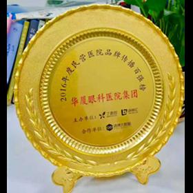 2016民营医院百强企业