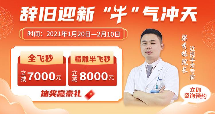 """东莞华厦眼科医院""""辞旧迎新 牛气冲天""""近视手术优惠活动"""