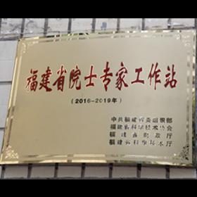 2016.08经福建省委组织部、省科协等部门共同批准成立院士工作站